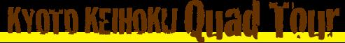 KYOTO KEIHOKU Quad Tour