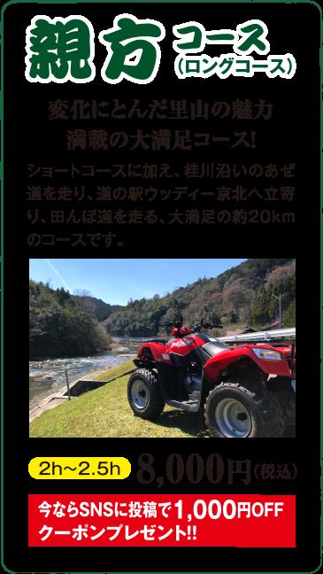 親方コース 8,000円