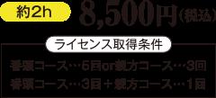 2h 8500円