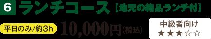 ランチコース 【地元の絶品ランチ付】