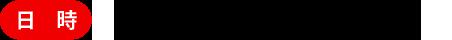 日時7/10(土)15:00〜20:30