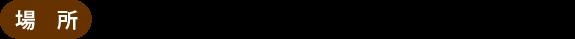 平成木材会館(北桑木材センター内)