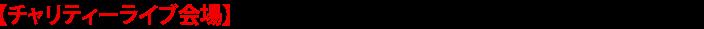 【チャリティーライブ会場】 平成木材会館(北桑木材センター内)